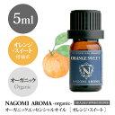 オーガニック・オレンジ・スィート 5ml 【アロマオイル】【エッセンシャルオイル】 org5m
