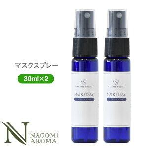 マスクスプレー 30ml 2本セット 【送料無料】