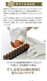 ピュアブレンドオイルお試し4本セット各5ml精油|アロマオイル