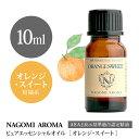 【AEAJ認定表示基準認定精油】NAGOMI PURE オレンジ・スイート 10ml 【エッセンシャルオイル】【精油】【アロマオイル】|CONVOILs pure10m