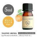 【AEAJ認定表示基準認定精油】NAGOMI PURE オレンジ・スイート 5ml 【エッセンシャルオイル】【精油】【アロマオイル】|CONVOILs