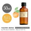 【AEAJ認定表示基準認定精油】NAGOMI PURE オレンジ・スイート 50ml 【エッセンシャルオイル】【精油】【アロマオイル】