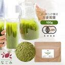 【送料無料】有機JAS 島根県産 オーガニック青汁 大麦若葉...