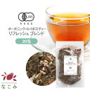有機JAS オーガニック・リフレッシュ・ルイボスティー ティーバッグ3g×20包 m3 【 メントール ハーブティー ブレンド茶 さっぱり アイスでも美味しい 温活 】