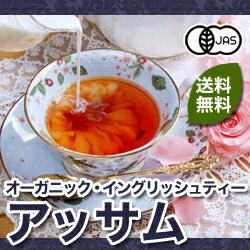 有機JAS オーガニック イングリッシュティー アッサム / 紅茶 アッサム / メール便 送料無料有...