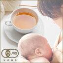 ハーブティーで母乳育児ママを応援します★5/24出荷予約注文★母乳育児応援ハーブティー 有機J...