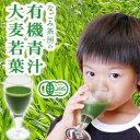 島根県産有機栽培の安全で美味しい青汁を送料無料でお届けします。壱の市1890円→1700円!!安全...