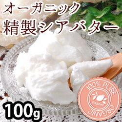 オーガニック・精製シアバターACO認定 オーガニック・精製シアバター100g【メール便 送料無料】