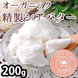 ACO認定オーガニック・精製シアバター200g【メール便 送料無料】