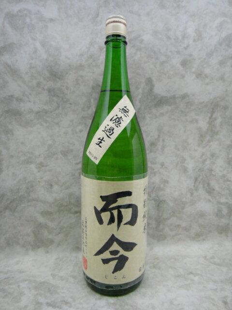 而今(じこん) 無濾過生 特別純米 1800ml【木屋正酒造】【三重県 日本酒】
