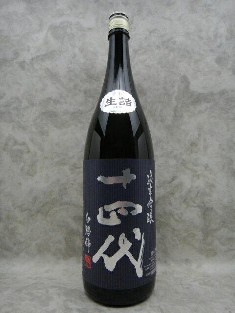 2018年7月詰め今期物  十四代  白鶴錦  純米吟醸 1800ml 高木酒造  山形県 日本酒