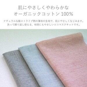 【送料無料】マスク手作りキット オーガニックコットン100% 3枚入 洗える 日本製 布マスク 大人用 女性用 肌にやさしい 綿100% シンプル 柄 かわいい ハンドメイド 手作り キット セット 風邪 予防 対策 敬老の日