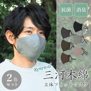 【リニューアル】三河木綿 立体フィットマスク 2色セット 布マスク 洗える 日本製 おしゃれ メンズ 抗菌 消臭 肌にやさしい 男性 大人 男女兼用 父の日 プレゼント ギフト グレー ブラウン ネイビー 2枚セット