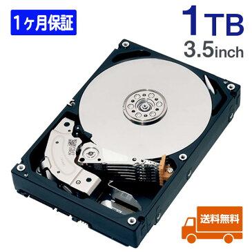 中古ハードディスク [1TB/3.5インチ内蔵ハードディスク] 中古HDD SATA 内蔵ハードディスク HDD 1TB 3.5インチ 【1ヶ月保証】【メーカー混在】