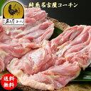 純系 名古屋コーチン モモ肉 2kg 朝引き 地鶏 冷蔵 モモセット 焼き鳥 業務用