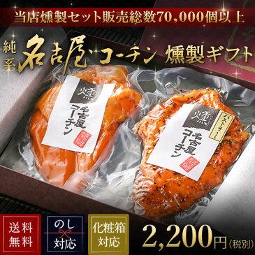 お歳暮 送料無料 純系 名古屋コーチン 燻製セット 2種盛り 2,200円 ハム 【プレゼント】