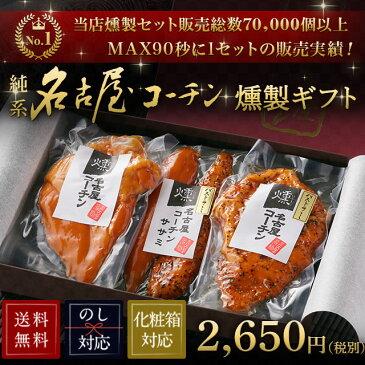 お歳暮 送料無料 純系 名古屋コーチン 燻製セットハム 鶏肉 ギフト 楽ギフ_包装 楽ギフ_のし 地鶏 冷蔵 燻製セット プレゼント 内祝い