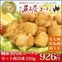 地鶏 純系名古屋コーチンを一口サイズにカットしたもも肉むね肉MIX(250gカット肉冷凍)鶏肉【冷凍...