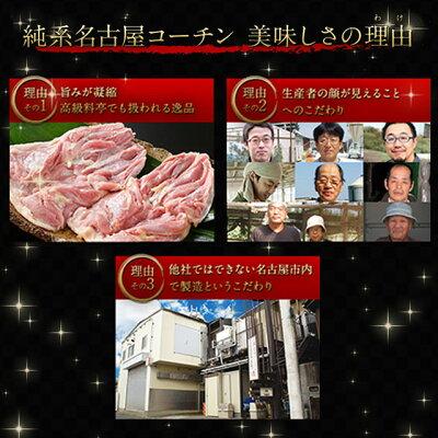 純系名古屋コーチン燻製セット4,620円(税込)【送料無料】【ギフト】【お中元】