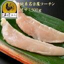 純系 名古屋コーチンササミ! 500g 朝引き 地鶏 冷蔵 焼き鳥 業務用