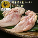 純系 名古屋コーチンムネ肉1kg 朝引き 地鶏 鶏肉 冷蔵 ムネセット 鶏むね肉