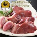 純系名古屋コーチン肝(レバー)500g地鶏新鮮朝引きの純系名古屋コーチン肝をお得なパックにしました。!【冷蔵】【キモセット】