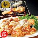 【送料無料】純系名古屋コーチン味噌漬!西京味噌に地鶏純系名古屋コーチンを漬けこんだ最高の美味しさ鶏肉