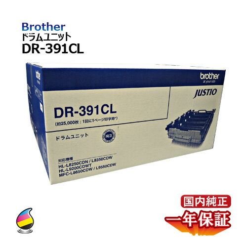 ブラザー ドラムユニットDR-391CL 国内純正品