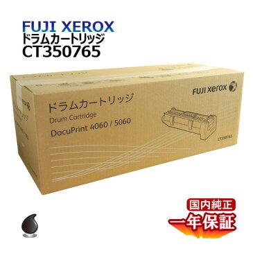 フジゼロックス ドラムカートリッジ CT350765 国内純正品