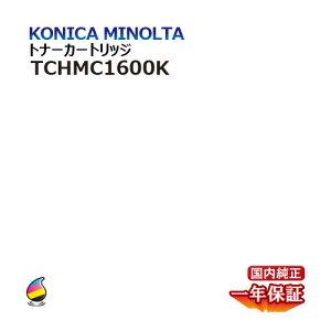 コニカミノルタトナーカートリッジTCHMC1600Kブラック大容量国内純正品magicolor16XX