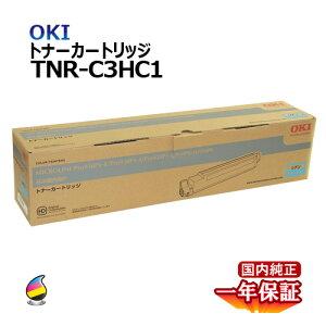 OKIトナーカートリッジTNR-C3HC1シアン国内純正品