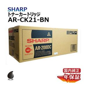 シャープトナーAR-CK21-BN/AR-CK22-BN/AR-ST20-B海外純正品