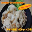 1-4-5 オーロラソースで食べる! チキン南蛮400g×2【西山料理店】