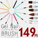 【メール便OK】ジェルネイル用選べる10色 平筆#4、フレンチ、各種細...
