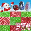 【メール便OK】ネイルシール かわいい 雪の結晶 ホワイト ...