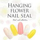 フラワーネイルシール 極薄 透ける 花 カラージェル の カラーを生か...