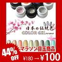 ジェルネイル 『日本の伝統色』 カラージェル 全40色 | ...