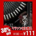 【メール便OK】 黒筆 ジェルネイル用選べる16種類 平筆 ...