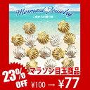 『マーメイドネイル』メタルシェル(貝)パーツ10枚入り / ゴールドo...