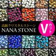 スワロフスキーと比べてください!高品質ガラスラインストーン『NANASTONE★Vカット』全27色 SS4〜SS16/ナナストーン/ジェルネイル/ラインストーン/ネイル工房