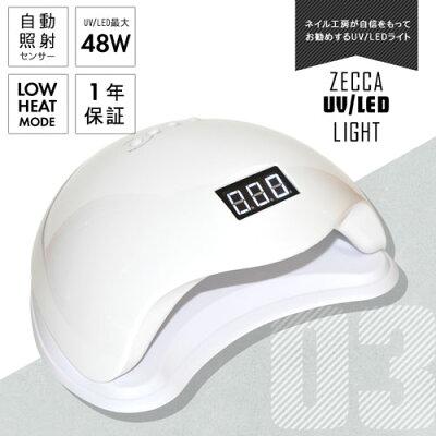 zecca 03 LED&UVライト
