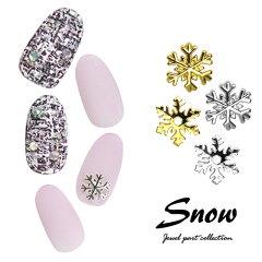 ネイルパーツ メタルパーツ 雪結晶 5
