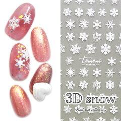 ネイルシール 雪結晶 3D ネイルシー