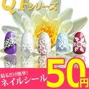 【メール便OK】3Dネイルシール定番お花シールXtシリーズ 選べる24種類(パッケージなし)強力粘着でジェルネイルへの埋め込みOK