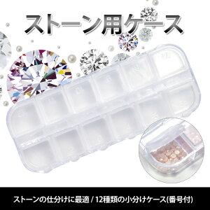 ラインストーン・ネイルパーツ プラスチック