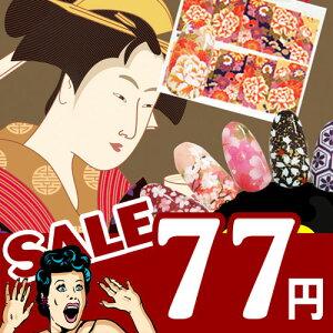 【メール便OK】他店では買えません!ネイル工房完全オリジナル『和柄』ネイルシールシリーズ20種