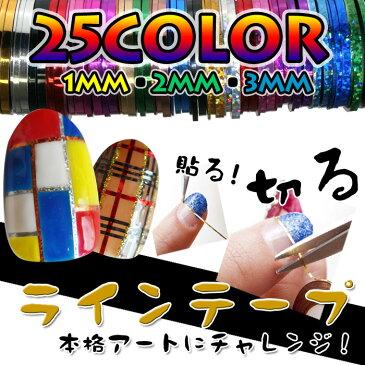 【メール便OK】強力粘着でジェルネイルに埋め込みOK♪ネイル用ラインテープABカラー全25色 3サイズ(1mm/2mm/3mm)