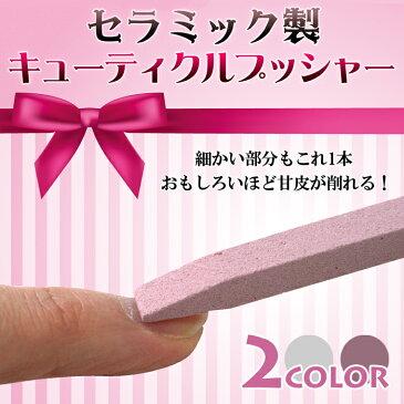 【メール便OK】 ジェルネイルが剥がれやすい方へ…これ1本で解決してみせます! セラミックキューティクルプッシャー
