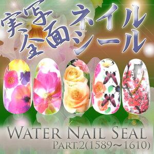 【メール便OK】【新感覚ウォーターネイルシールpart2(1589〜1610)】全面・フレンチ・アートもOK♪大きな実写フラワー(パッケージなし)水に塗らして貼るだけの極薄フィルム状♪ジェルネイルへの埋め込みOK