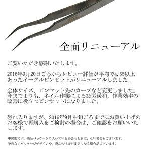 【メール便OK】【高級ステンレスシリーズ】デコ・ネイル用ピンセットイーグルタイプラインストーンを楽々キャッチ♪スワロフスキーSS3も落とさず掴めます!